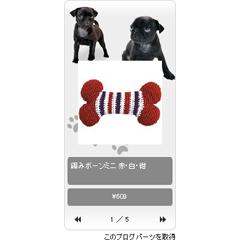 デコレーションウィジェット Dog(パグ) ブログパーツイメージ
