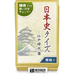 東洋経済 日本史クイズ ブログパーツイメージ