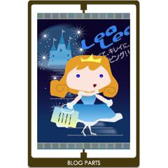 プリンセス「レア」 ブログパーツイメージ