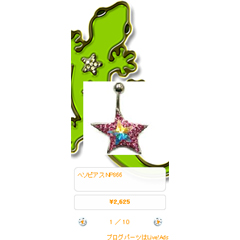 デコレーションブログパーツ Lizardイメージ