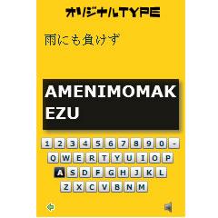 オリジナルTYPE 〜自分の言葉でタイピングゲーム〜 ブログパーツイメージ