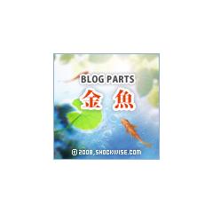 金魚 ブログパーツイメージ
