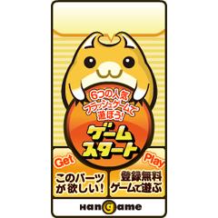 【ハンゲーム】ゲームパックブログパーツイメージ