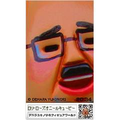 デハラユキノリ「サトシ君のリストライフ」 ブログパーツイメージ