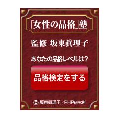 「女性の品格」検定ブログパーツイメージ