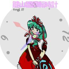 鍵山雛回転アナログ時計 ブログパーツイメージ