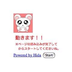 大好きマウスくん ブログパーツイメージ