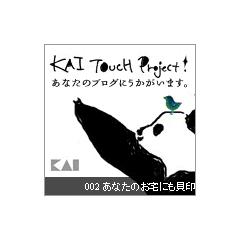 カイタッチ・プロジェクト! ブログパーツイメージ