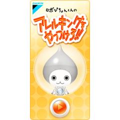ダイキン『ロボぴちょんくん』ゲーム付ブログパーツ!イメージ