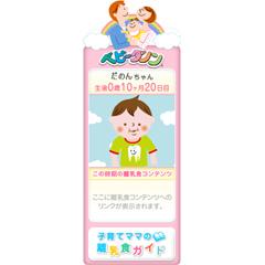 子育てママのための赤ちゃんブログパーツイメージ