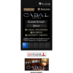 CABAL ONLINE公式ブログパーツイメージ