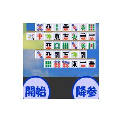 まる四の四川省 ブログパーツイメージ