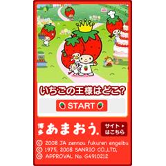「博多あまおう」いちごの王さまゲーム ブログパーツイメージ