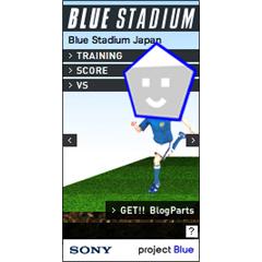 BLUE STADIUM ブログパーツイメージ