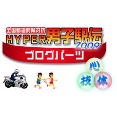 HYPER男子駅伝ブログパーツイメージ