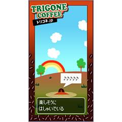 トリゴネコーヒーオリジナルブログパーツイメージ