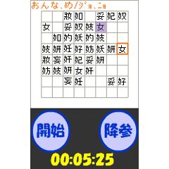 まる四の漢字四川省 ブログパーツイメージ