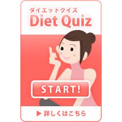 DietQuiz ブログパーツイメージ