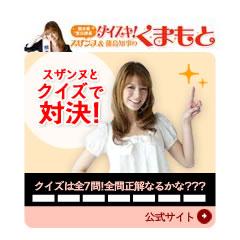 『熊本県宣伝部長スザンヌとTHEクイズ対決!』 ブログパーツイメージ