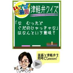 いいでば英語塾 津軽弁クイズブログパーツイメージ