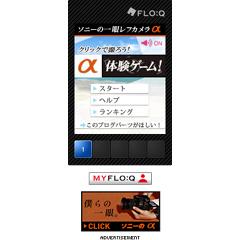 クリックで撮ろう!「α体験ゲーム」 ブログパーツイメージ
