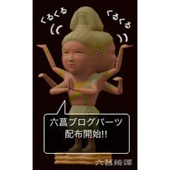 六菖3Dブログパーツイメージ