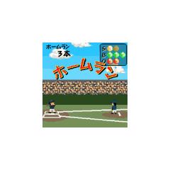 三文堂ポップ野球 ブログパーツイメージ