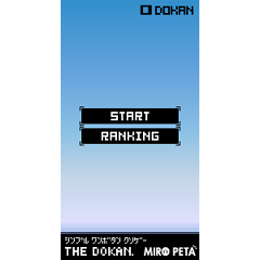 THE DOKAN ブログパーツイメージ