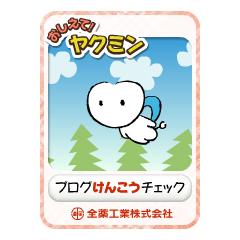 「ヤクミン」のブログ健康チェック ブログパーツイメージ