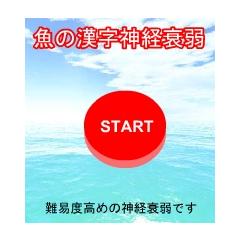 魚の漢字神経衰弱 ブログパーツイメージ