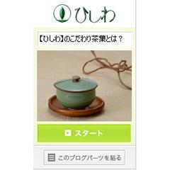 【ひしわ】のこだわり茶葉とは? ブログパーツイメージ