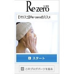 【マリスコ】Re-zeroのススメ ブログパーツイメージ