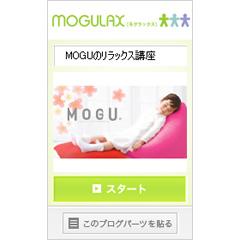 MOGUのリラックス講座 ブログパーツイメージ