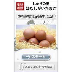 【美味通販】しゅりの里 はなしがいたまご ブログパーツイメージ