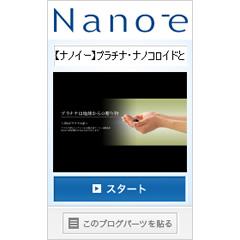 【ナノイー】プラチナ・ナノコロイドとは? ブログパーツイメージ