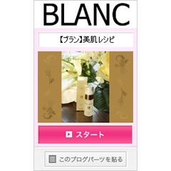 【ブラン】美肌レシピ ブログパーツイメージ
