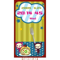 【イーニーズ!】イーニーのスイートタイム ブログパーツイメージ