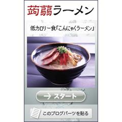 低カロリー食「こんにゃくラーメン」とは? ブログパーツイメージ