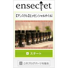 【アンスクレ】エッセンシャルオイル講座 ブログパーツイメージ