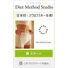 日本初!スワロフスキーを使用した スリムB'Z ダイエット メソッド ブログパーツイメージ