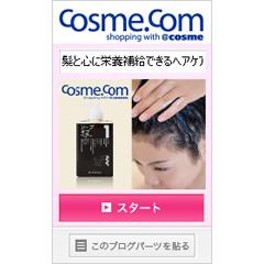 髪と心に栄養補給できるヘアケア ブログパーツイメージ