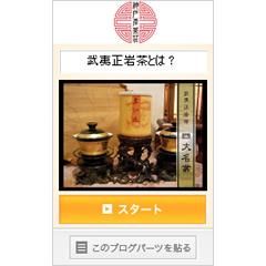 武夷正岩茶とは? ブログパーツイメージ