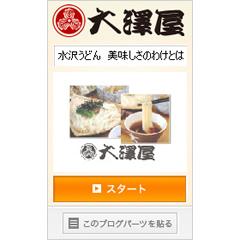 水沢うどん 美味しさのわけとは? ブログパーツイメージ