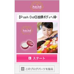 【Posh Doll】透輝ボディへ導く ボディスパ ブログパーツイメージ
