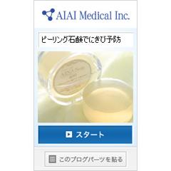 ピーリング石鹸でにきび予防 ブログパーツイメージ