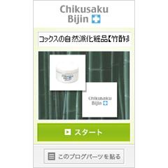 コックスの自然派化粧品【竹酢美人】 ブログパーツイメージ