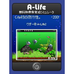 A-Life 無料熱帯魚育成シミュレータ ブログパーツイメージ