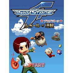 「KOF SKY STAGE」ブログパーツ 〜ルガールの逆襲〜イメージ