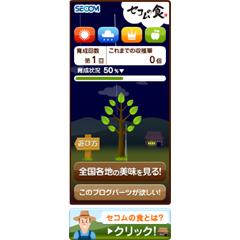 目指せ収穫量日本一!「セコムの食」果樹育成ブログパーツ イメージ