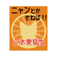 日本愛猫党マニフェスト ブログパーツイメージ
